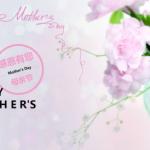 母亲节头条